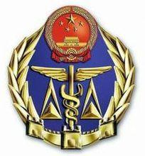 中华人民共和国国家质量监督检验检疫总局