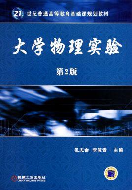 普通高等教育基础课规划教材:大学物理实验图册