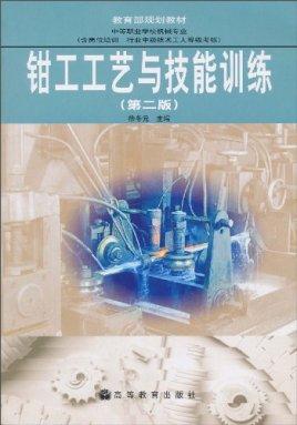设备拆卸知识 项目4 磨损零件的修换标准和更换原则 模块十 钻床夹具图片