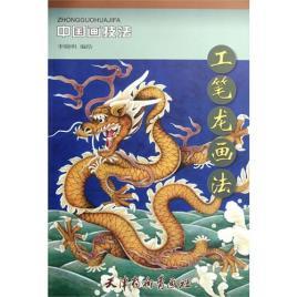 中国画技法 工笔龙画法图片