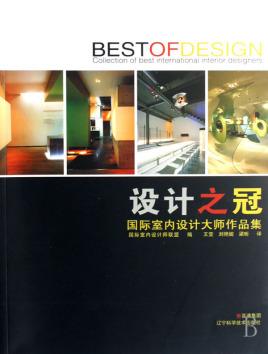 国际室内设计大师作品集