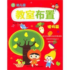 幼儿园教室布置-植物篇图片