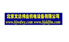北京文达伟业机电设备有限公司图片