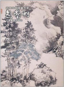 近现代中国画名家图片