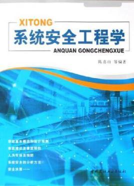 安全系统工程试题_系统安全工程学图册