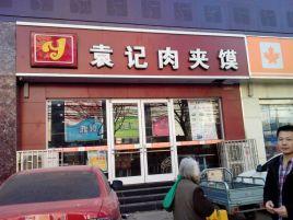 ��Ѐ����vl_袁记肉夹馍(文化路店)
