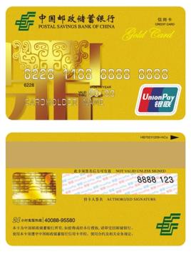 中国邮政储蓄银行信用卡图册