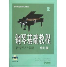 钢琴基础教程2图册图片