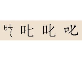 鲜卑古姓,今陕西彬县有叱干姓图片