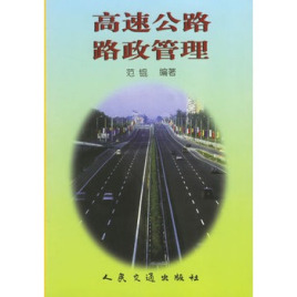 高速公路路政管理