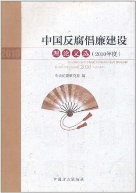 理创新论文_中国反腐倡廉建设理论文选