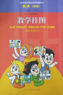 义务教育课程标准实验教科书·英语(5年级上册