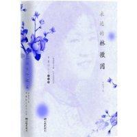 本书涵盖了林徽因几乎所有的经典作品,无论是诗歌,散文,小说图片