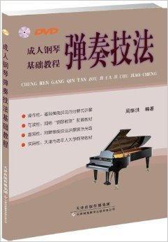 成人钢琴弹奏技法基础教程图片