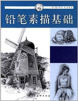 西方经典美术技法译丛:铅笔素描基础图片