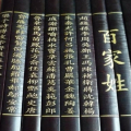 中国姓氏人口排序