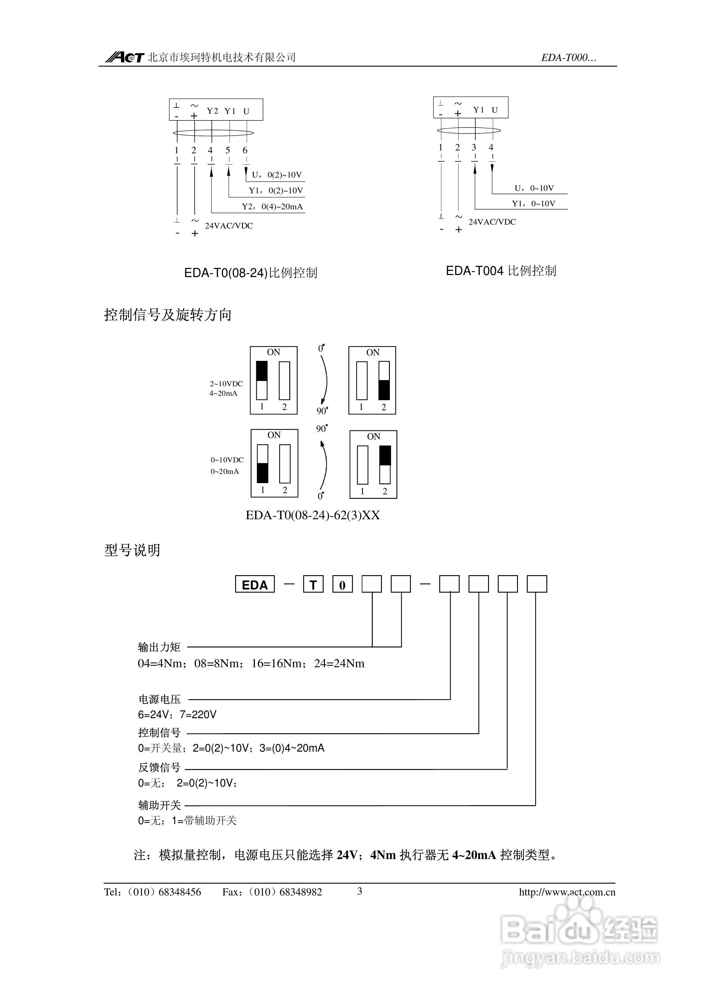 eda-t000风阀电动执行器说明书图片