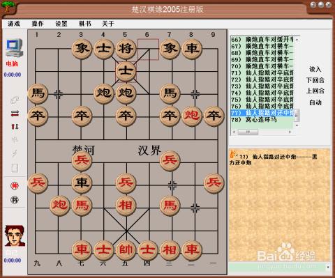 中国象棋布局之仙人指路对还中炮图片