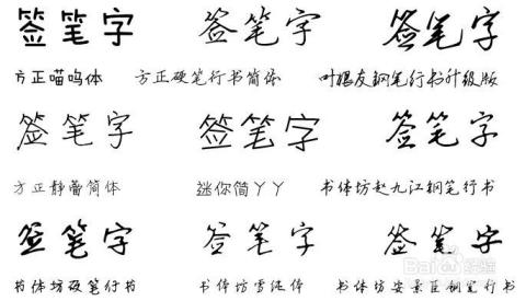 有什么中文字体 手写体 好看 高手给解答一下 在街旁看见一款好看的图片