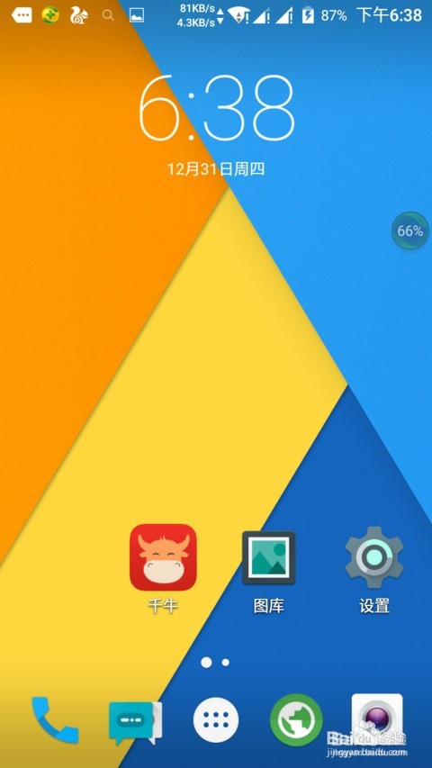 大神f2全网通升级安卓android