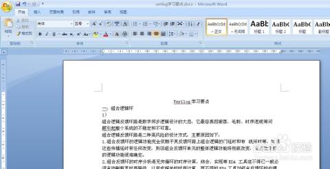 启动任意一个word2007文档,进入主界面.图片