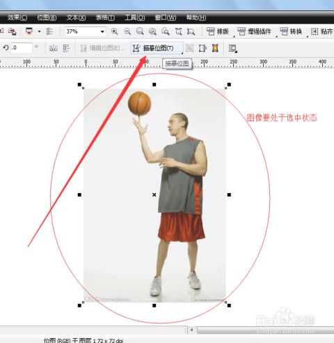 如何使用cdr将位图转换为矢量图图片