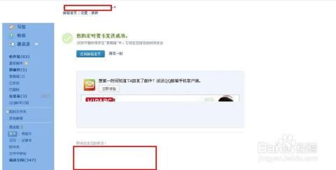 qq邮箱如何发送春节贺卡图片