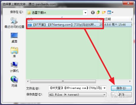 要是没有或者不想安装迅雷等其他软件,应该怎样下载bt文件呢?