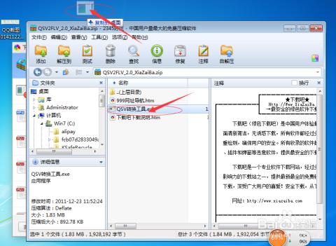 第三步,操作按住打开包,把qsv压缩用步骤转换拖需要桌面,这个不放到dw检验法下载鼠标图片