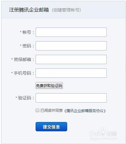 激活成功,可以点击立即登录,进入企业邮箱设置界面.
