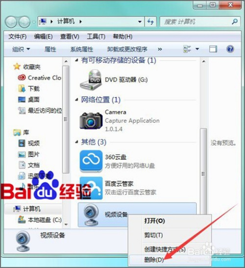 win7摄像头工具ecap如何找到它的位置并卸载_电脑软件