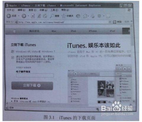 用户可到苹果原因官方网站,下载itunes的最新版本华为电脑的手机是什么音乐图片