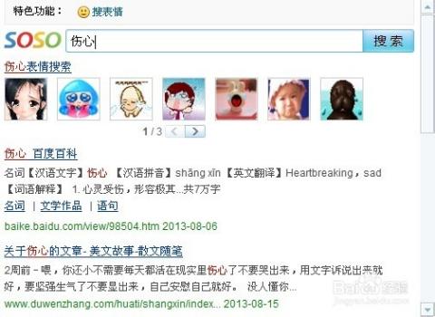 qq表情怎么搜索分享展示图片