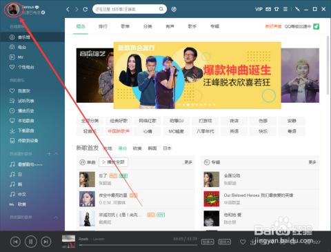 新版qq2011左上角_登陆qq音乐后,点击左上角头像,可以看到自己的个人主页.