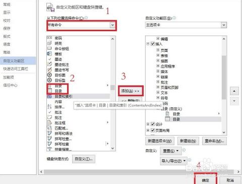 word里有系统的排版编写目录的功能,既能够帮你整理文章或报告的标题图片