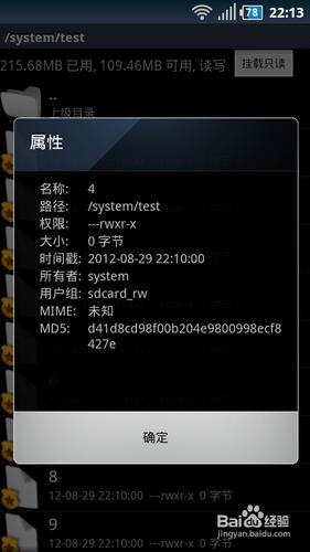 安卓手机root权限获取