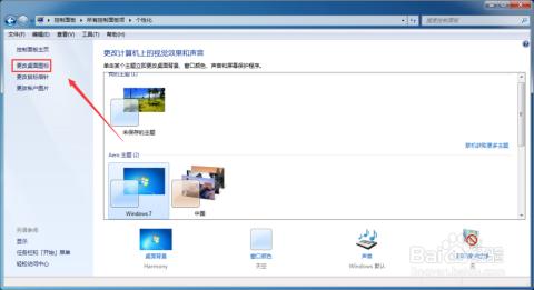 win7如何设置显示桌面图标图片