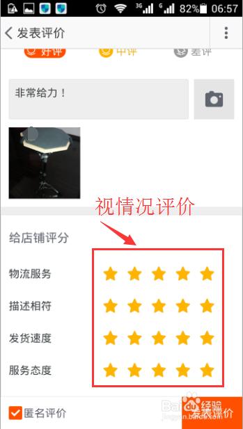 手机淘宝购物评价如何附带照片图片