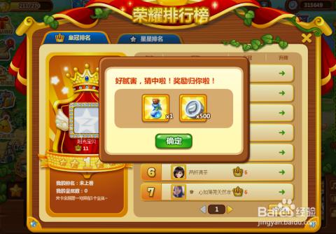 开心消消乐 荣耀排行榜 预测领取奖励_网页游戏_百度图片