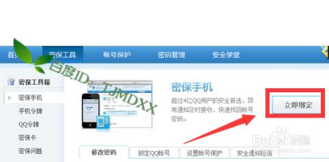 更改qq绑定手机号码