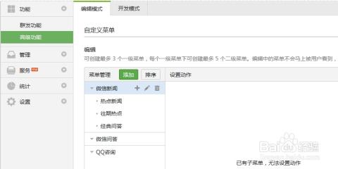 进入微信公众平台菜单栏设置界面图片