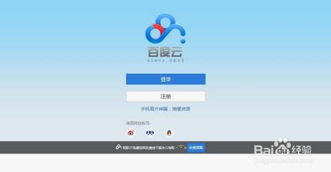 打开 http://pan.baidu.com/wap/home