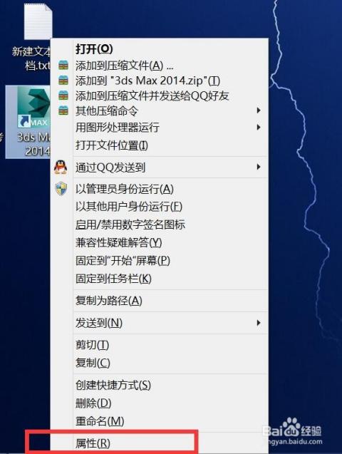 要想调出简体中文其实很简单,第一步,攻略右击鼠标上3dmax桌面,点v攻略大全图标青蛙手把手教你养蛙图片
