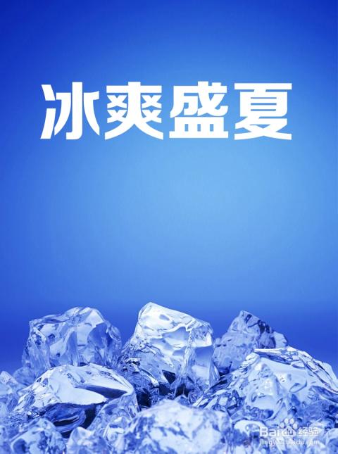 托���)�-_冰爽盛夏-冰块文字制作教程