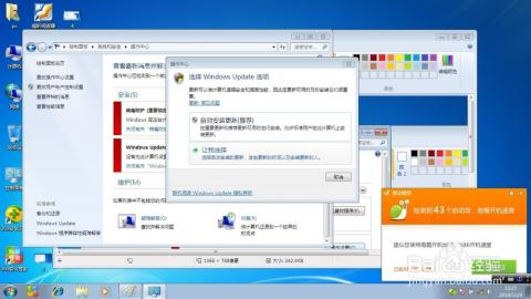 怎么关闭win7开机update 配置界面图片