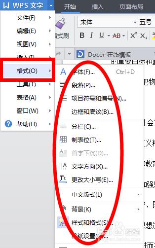 wps文档怎么清除格式图片