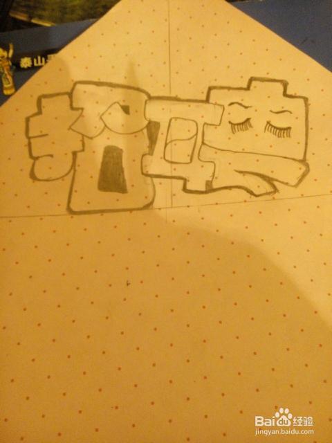 完成后,铅笔将两个字的外笔划瞄重一些(如图),然后橡皮擦掉比例线.图片