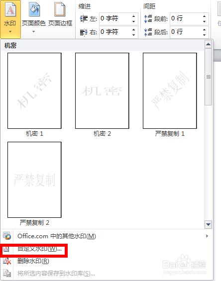 office 2010 word如何设置水印图片