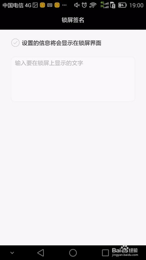 华为手机mate7如何设置锁屏签名图片