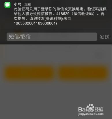 没有手机号怎么注册微信